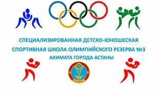 КГУ  «Специализированная детско-юношеская спортивная школа олимпийского резерва  №3»